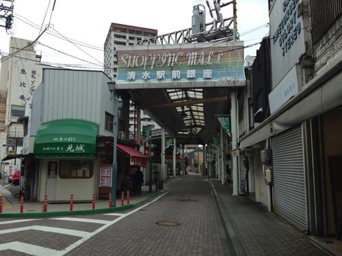 清水駅前商店街