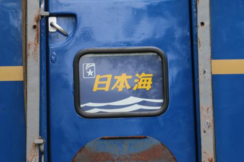 ブルートレイン日本海