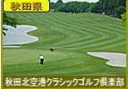 秋田北空港クラシックゴルフ